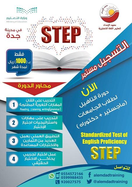 دورة التأهيل لاختبار اللغة الإنجليزية STEP