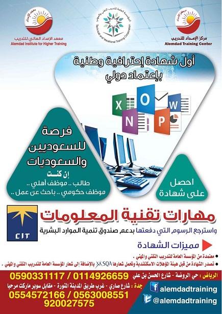 مهارات تقنية المعلومات