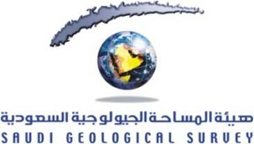 هيئة المساحة الجولوجية السعودية