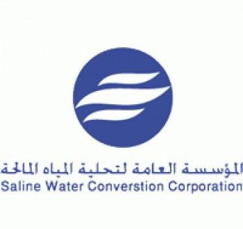 المؤسسة العامة لتحلية المياه المالحة